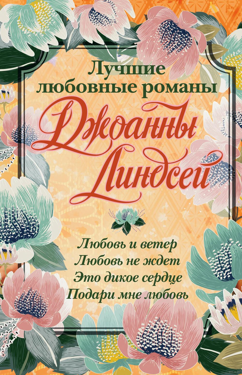 Фермеров джоанна линдсей лучшие романы отпуске воплощает фантазии