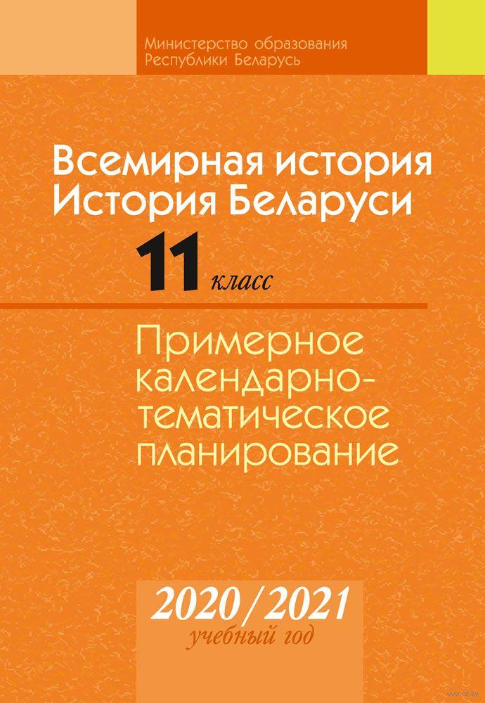 Учебник По Истории Беларуси 11 Класс