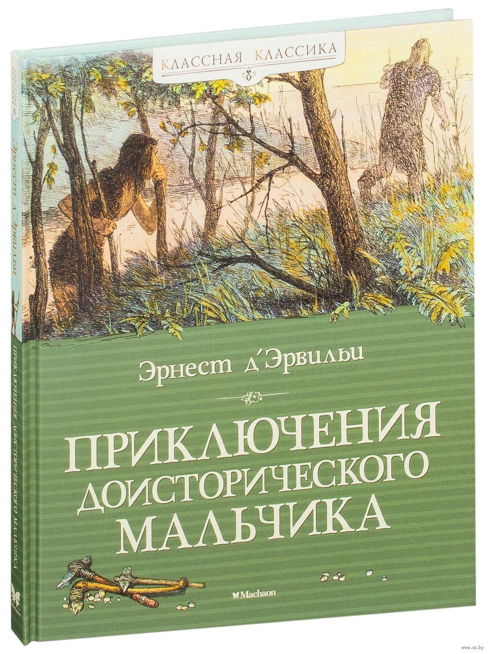 Какую книгу подарить ребенку