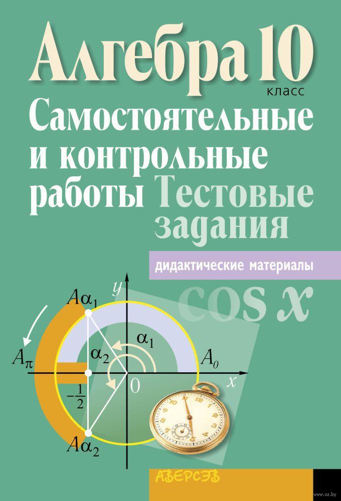 Решебник Сборник Задач По Математике 6 Класс Шнеперман