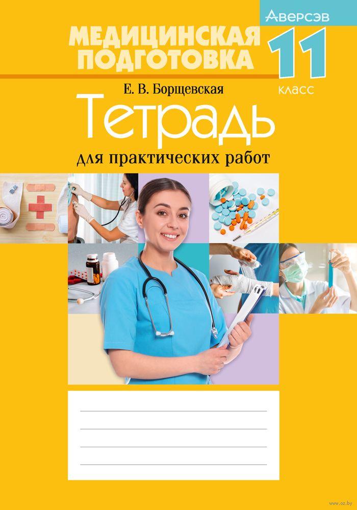 Тетрадь для практических работ по медицинской подготовке 11 класс