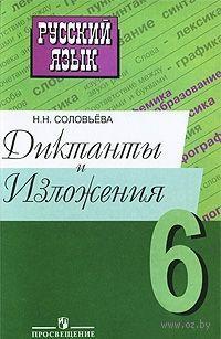 скачать соловьёва н.н русский язык диктанты и изложения 5 класс бесплатно