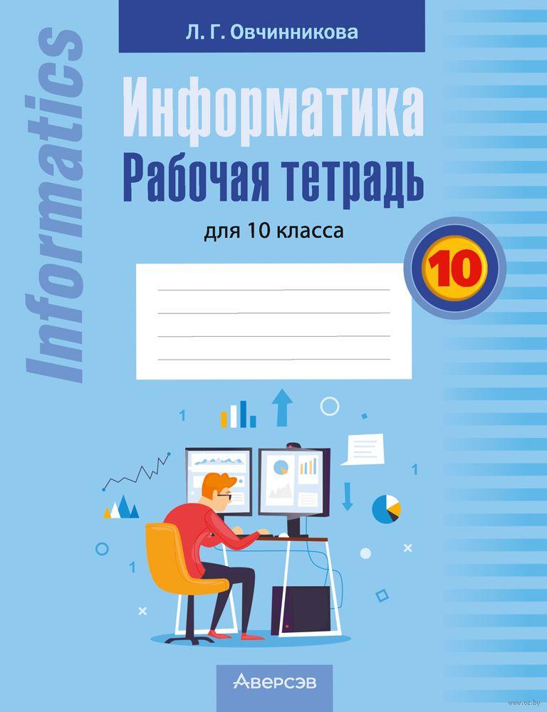 Решебник Информатика 9 Рабочая Тетрадь Овчинникова