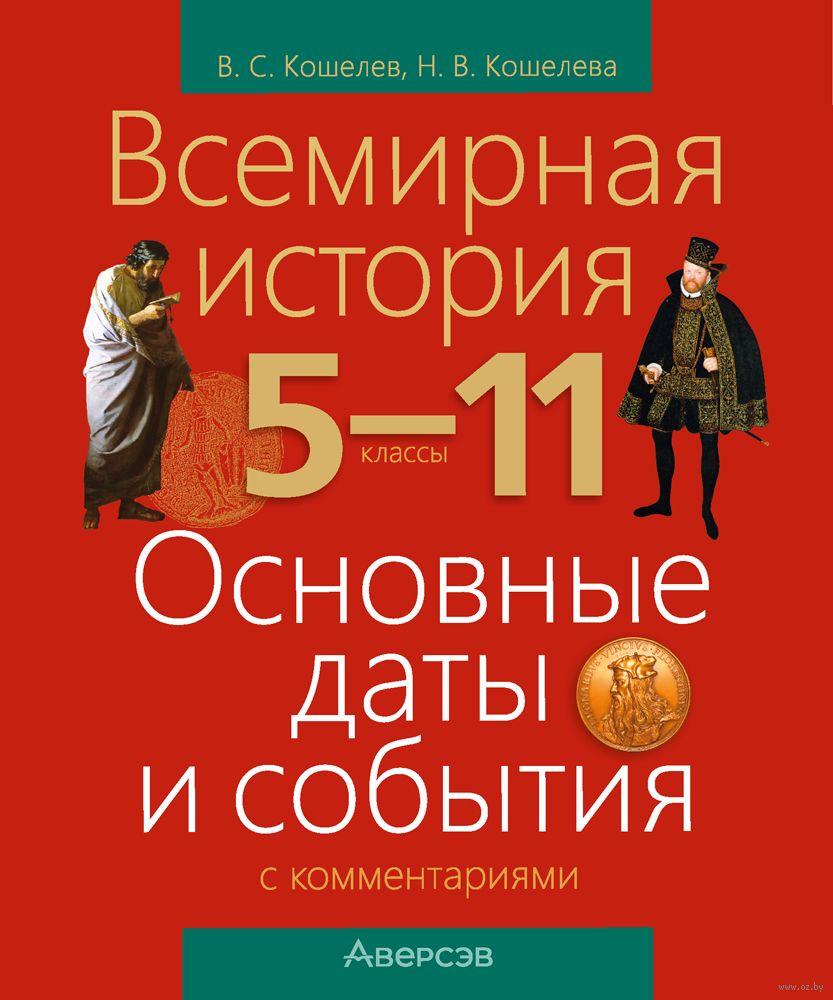 Всемирная история класс в с кошелев