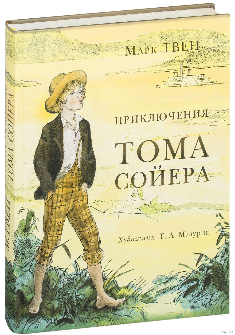 сойера марка приключения тома с твена знакомство произведением