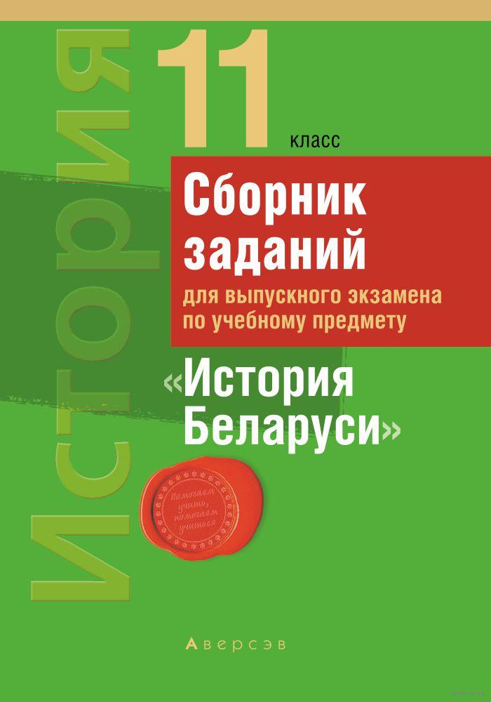 История Беларуси Пособие Для Подготовки К Цт