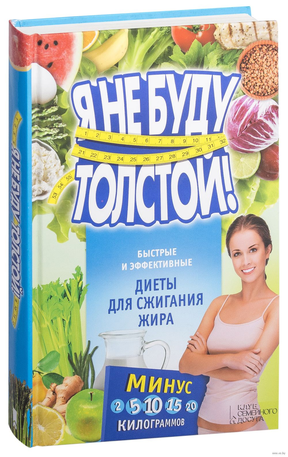 Самые ефективные диеты для похудания