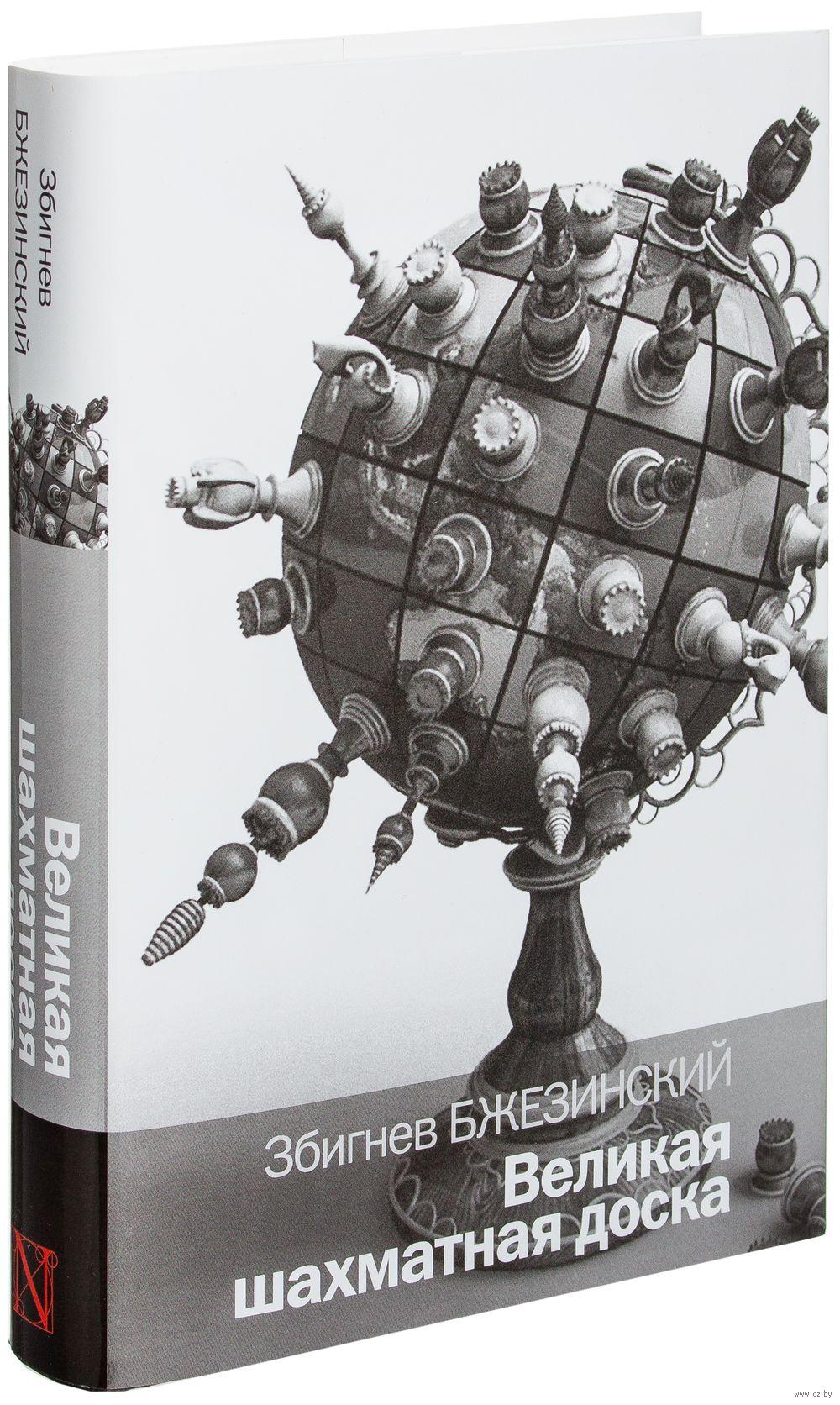Скачать бесплатно книгу великая шахматная доска