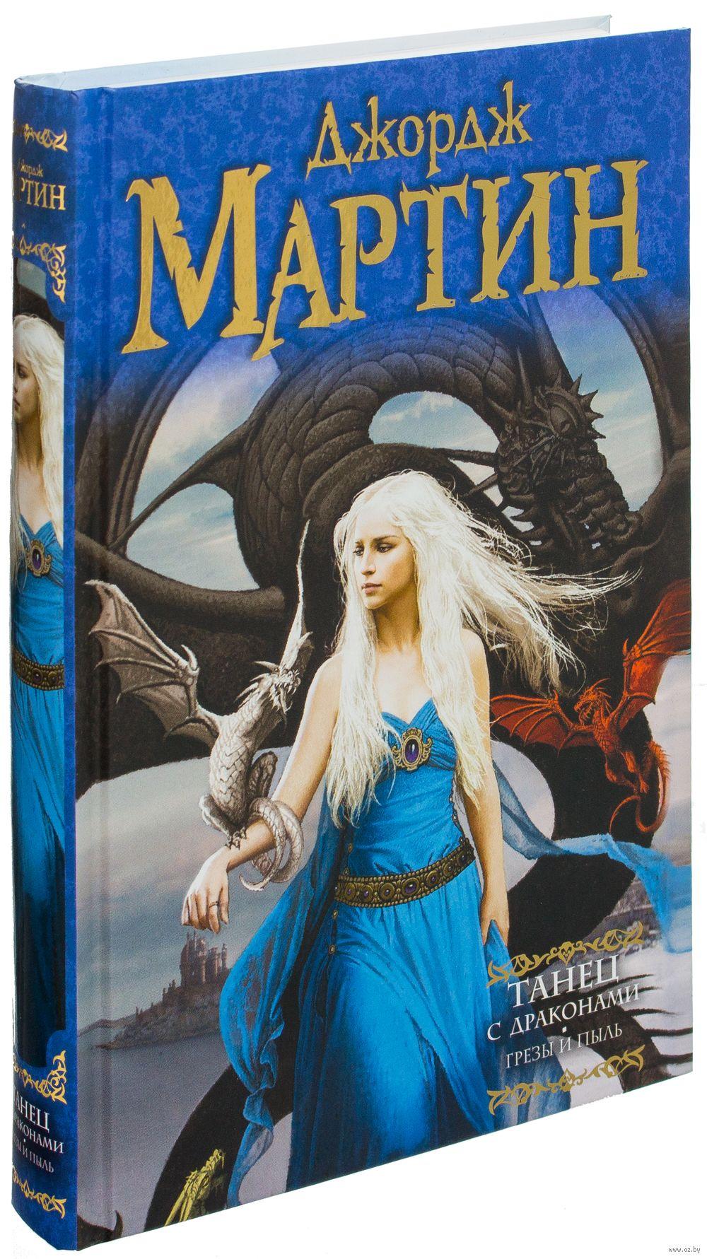 Скачать книгу мартин джордж танец с драконами