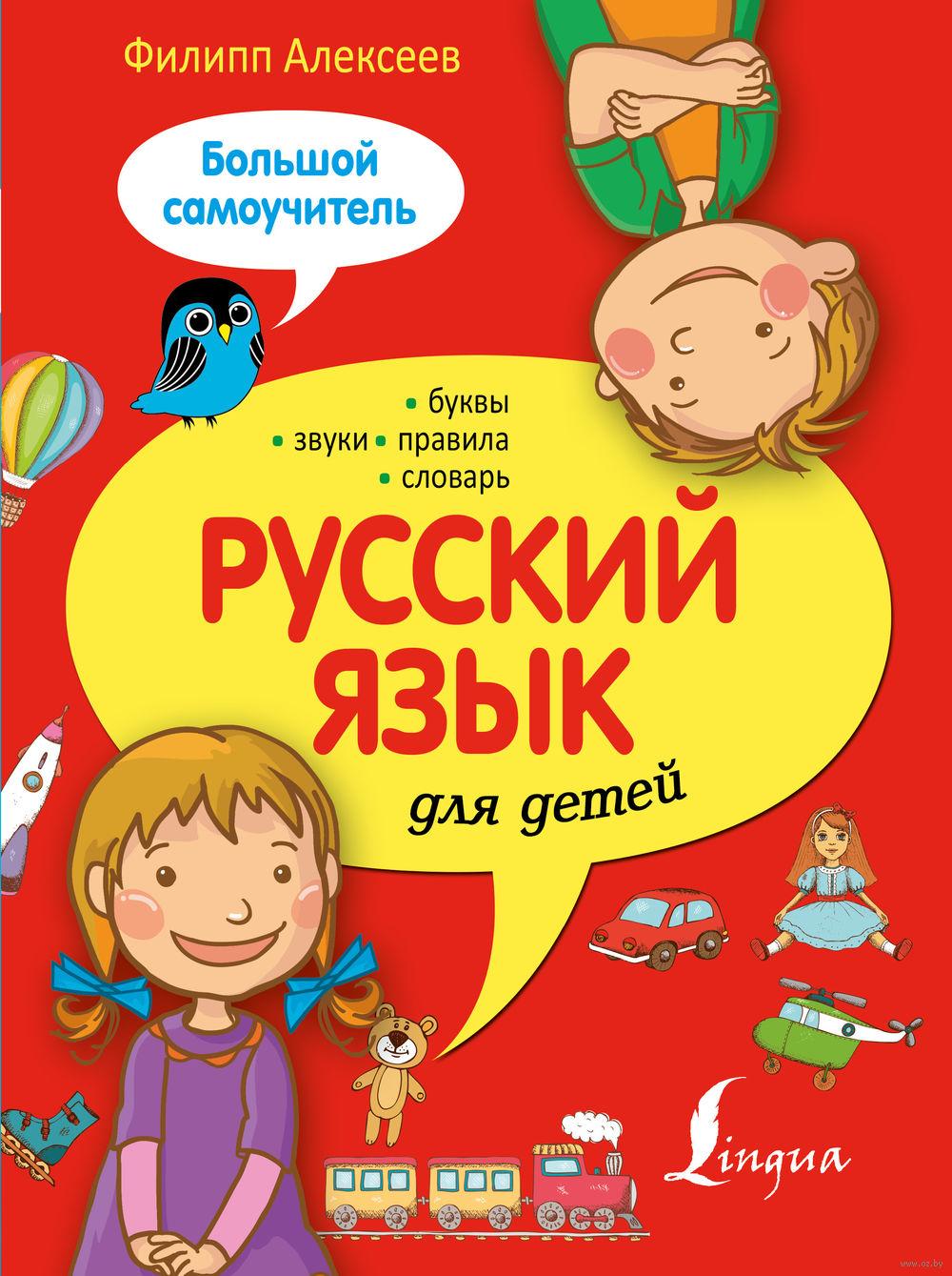 русский язык с нуля (шибером)