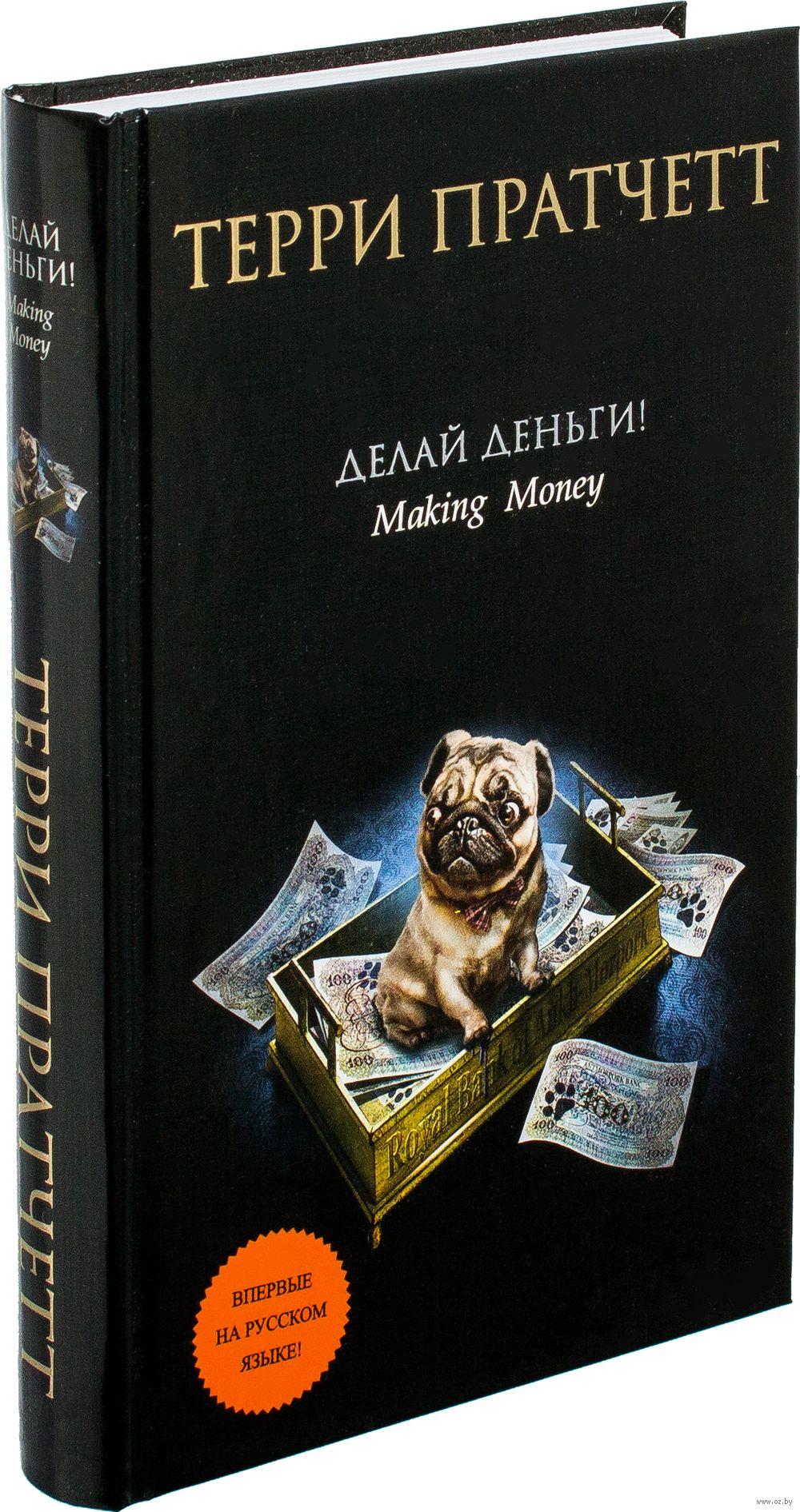Пратчетт Терри  Делай Деньги скачать бесплатно книгу в