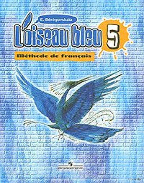 гдз французский язык l oiseau bleu