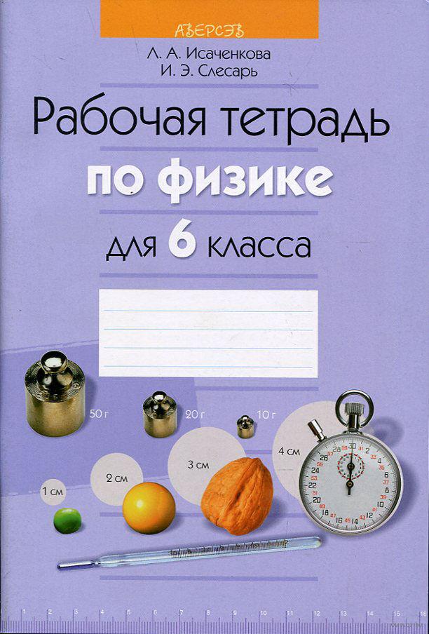 Решебник к рабочей тетради по физике исаченкова 6 класс