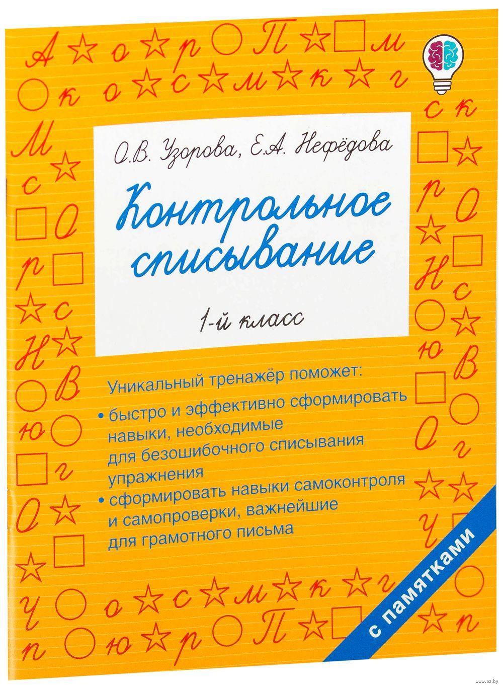 Контрольное списывание класс Елена Нефедова Ольга Узорова  Контрольное списывание 1 класс фото картинка