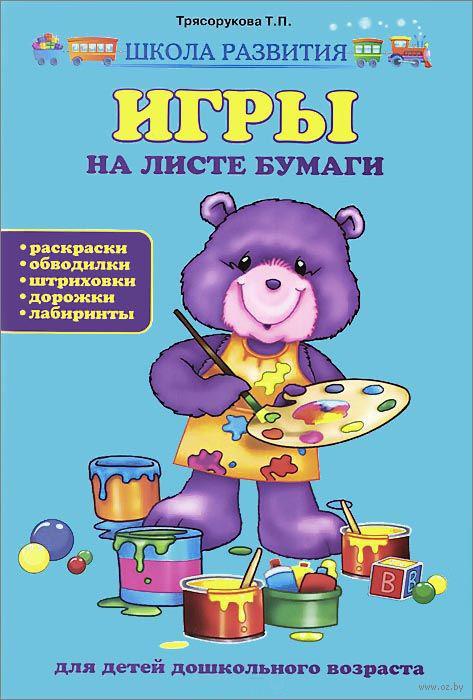 Книга для детей дошкольного возраста из бумаги