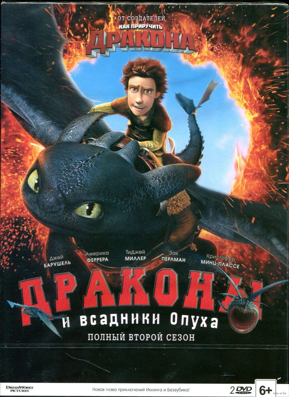 драконы и всадники олуха 2 сезон смотреть онлайн