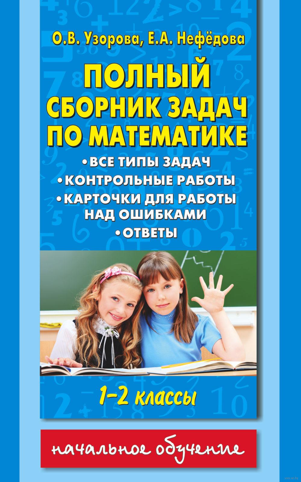 Задачники по математике для 1 2 класса