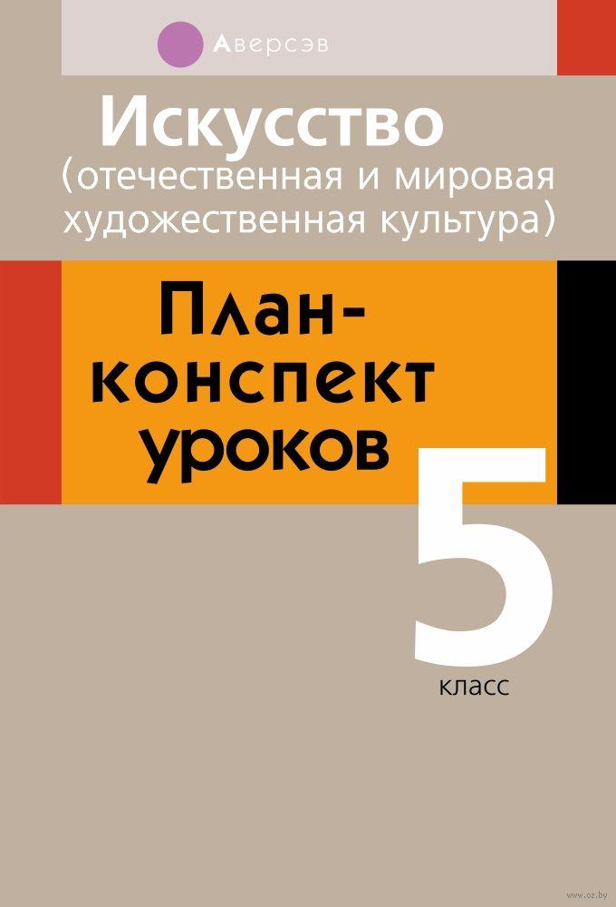 схема урока беларускай мовы