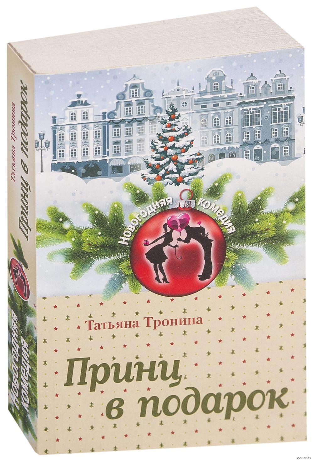 Серия Книг Новогодняя Комедия Бесплатно