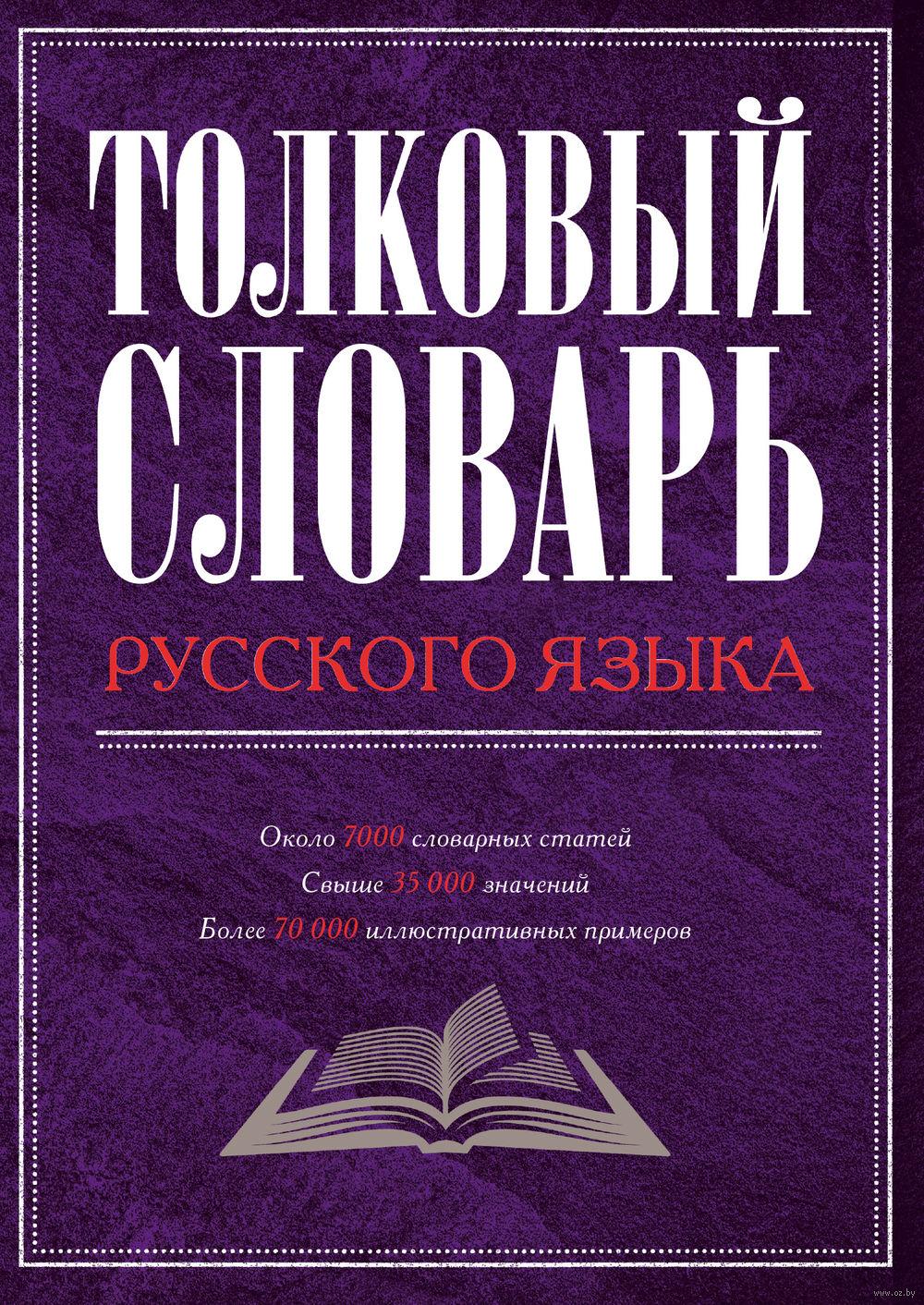 Дмитриев д толковый словарь русского языка