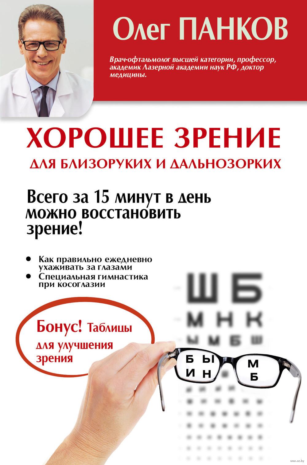 Как на время улучшить зрение