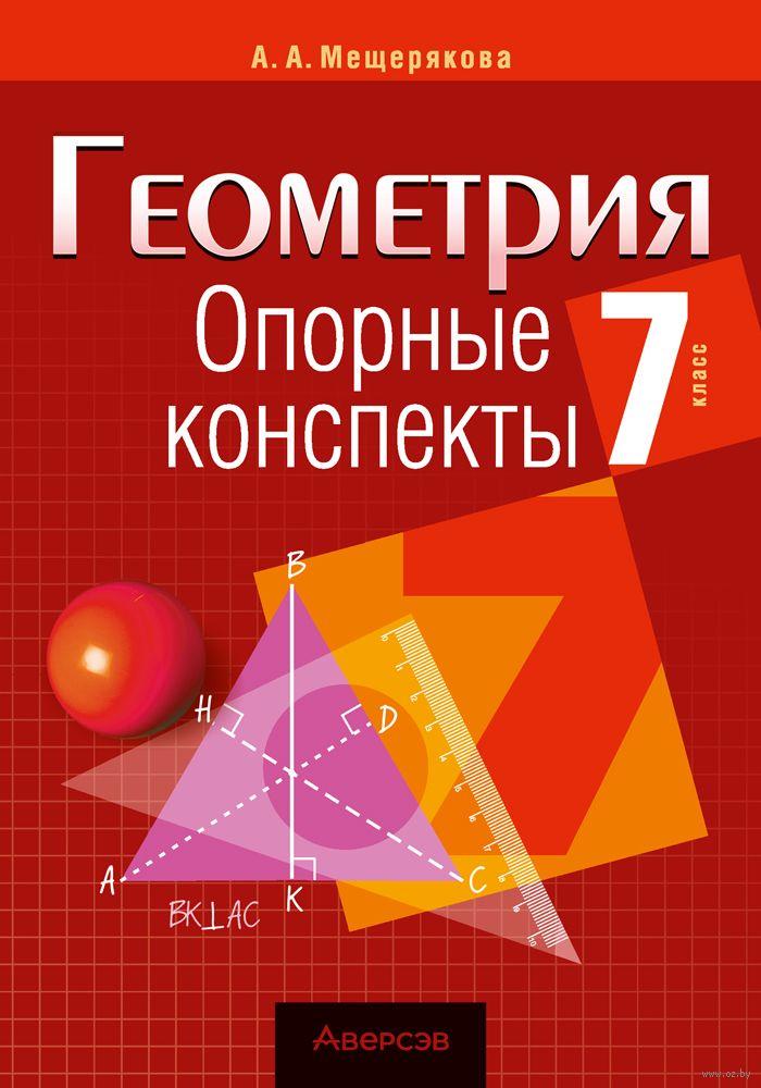 Опорные конспекты геометрия 7 класс
