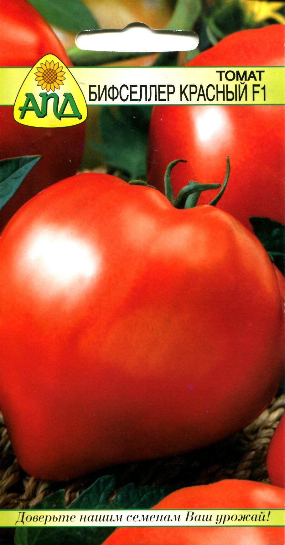 как формировать томат бифселлер красный на фото