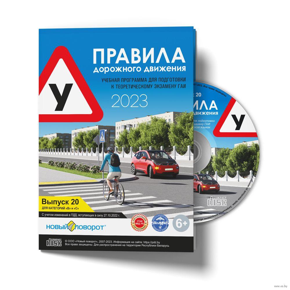 решебник по правилам дорожного движения 2017
