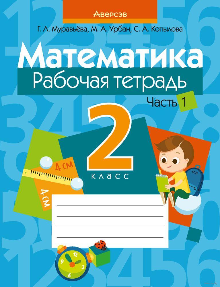 Русский язык 2 класс тетрадь для самостоятельной работы на столе банка
