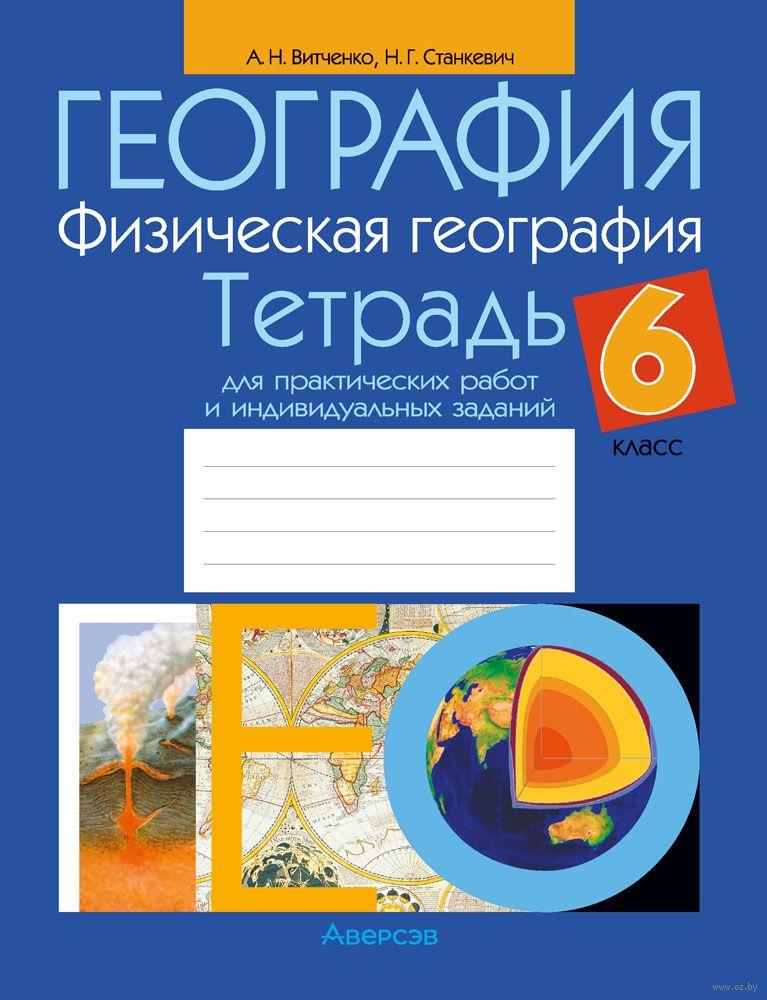 Начальный курс географии для практических работ и индивидуальных заданий 7 класс витченко решебник