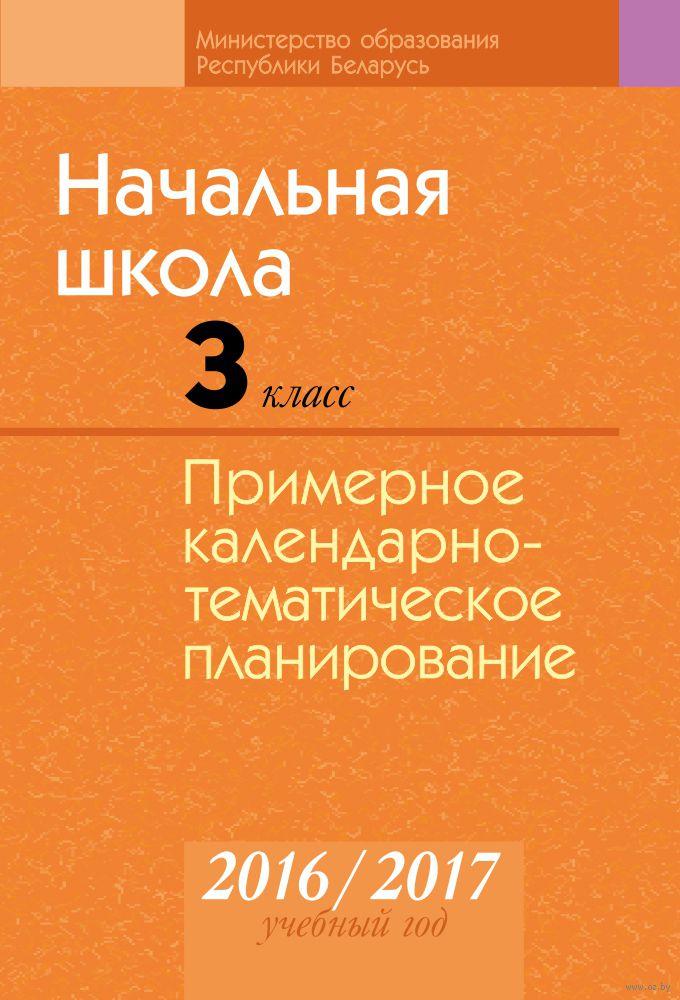 Бакланова календарно тематическое планирование для 3 класса