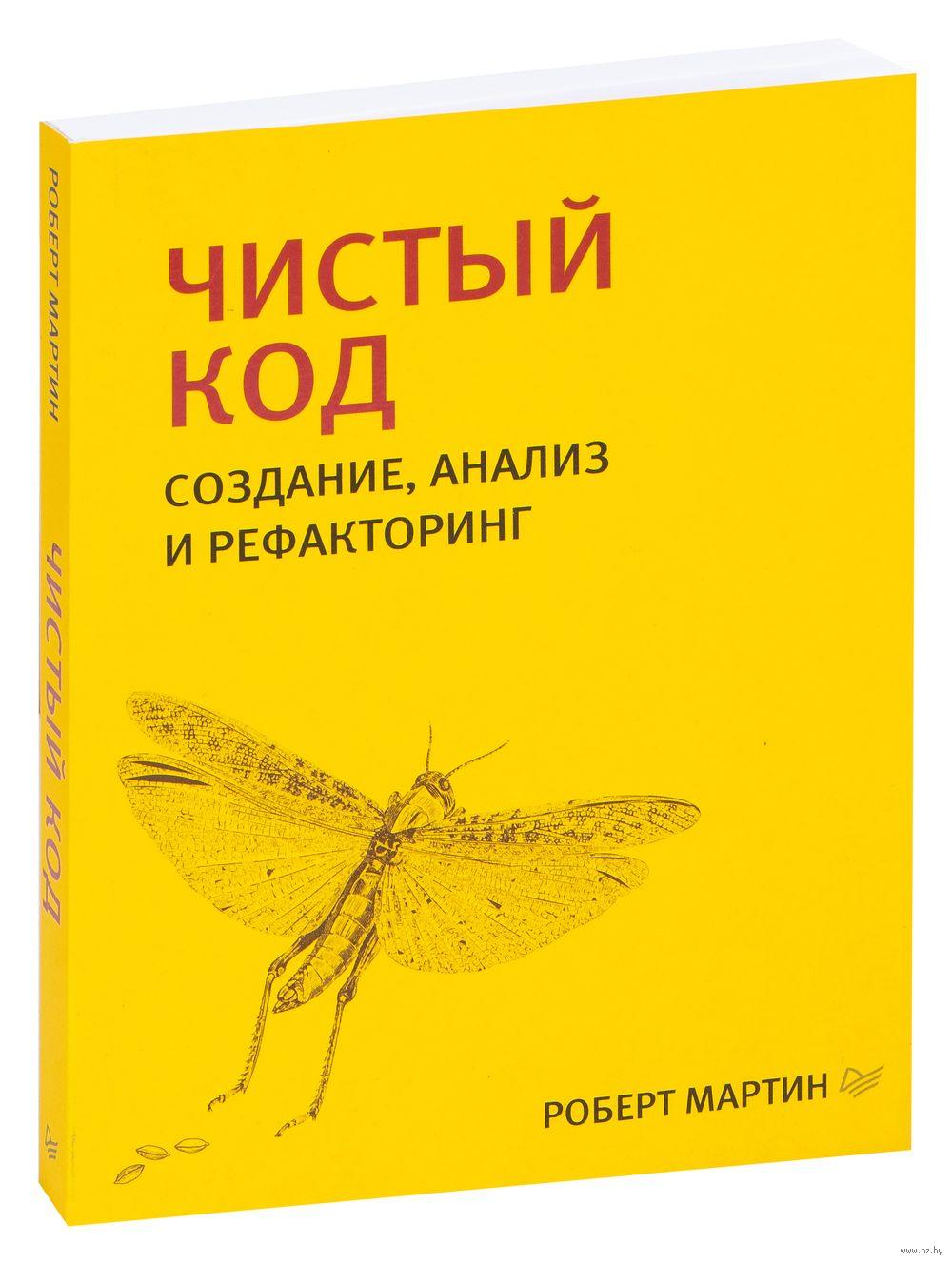 Чистый код книга скачать pdf.