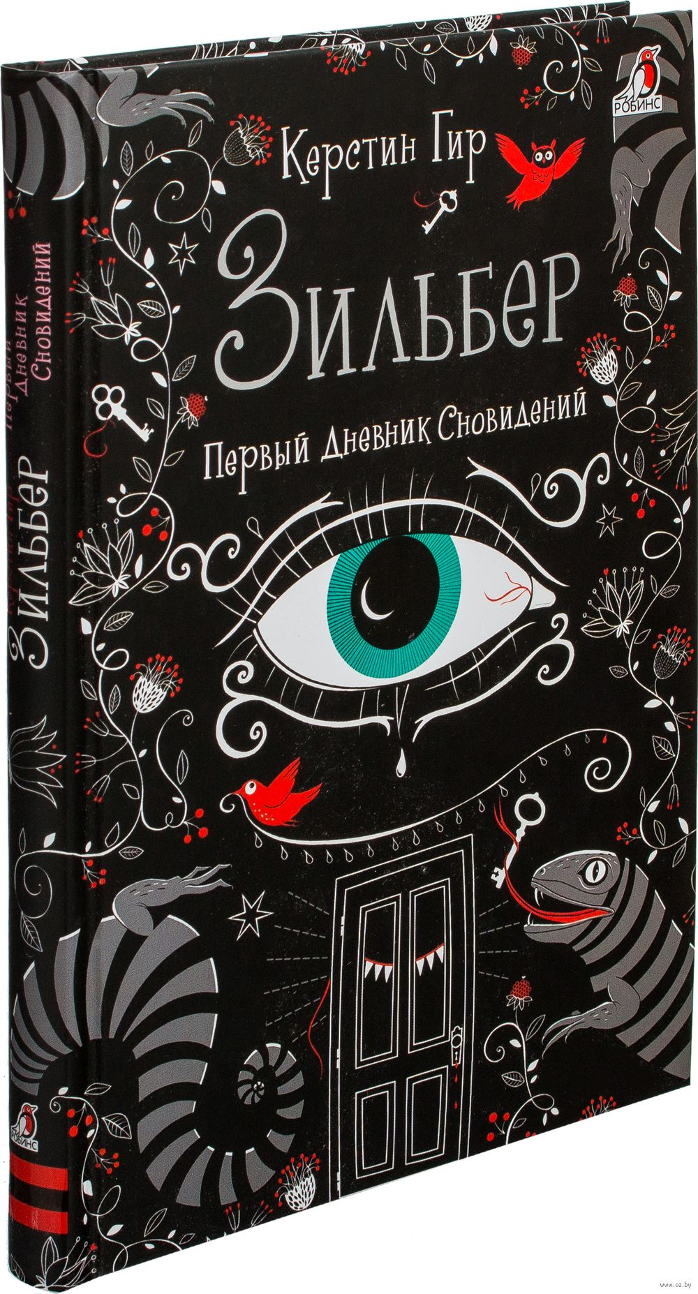 Зильбер вторая книга сновидений скачать fb2