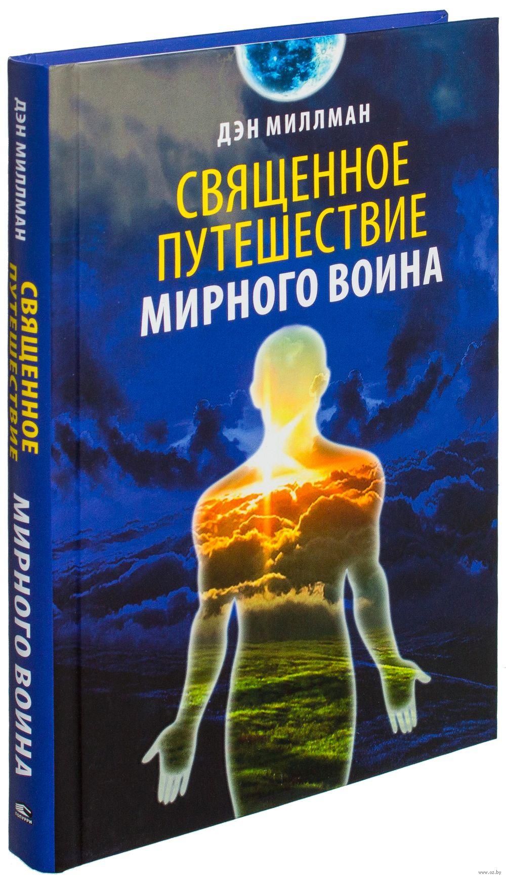 Скачать книгу мистическое путешествие мирного воина