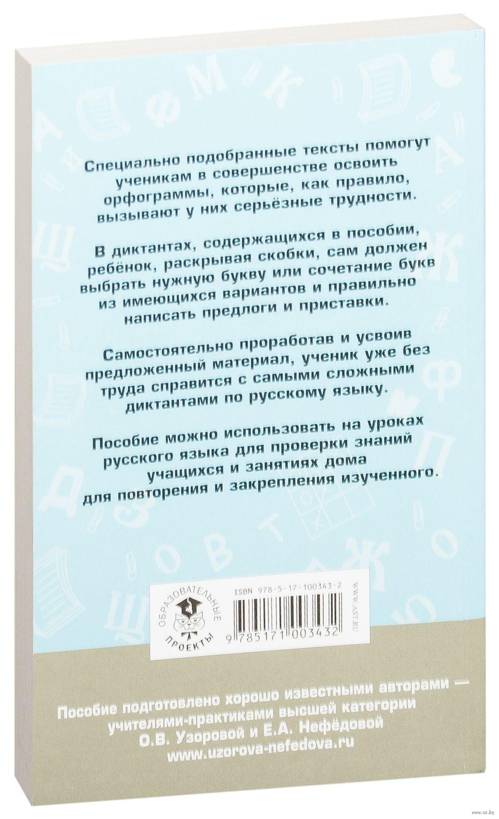 Подготовка к контрольным диктантам по русскому языку класс   Подготовка к контрольным диктантам по русскому языку 4 класс фото картинка 16