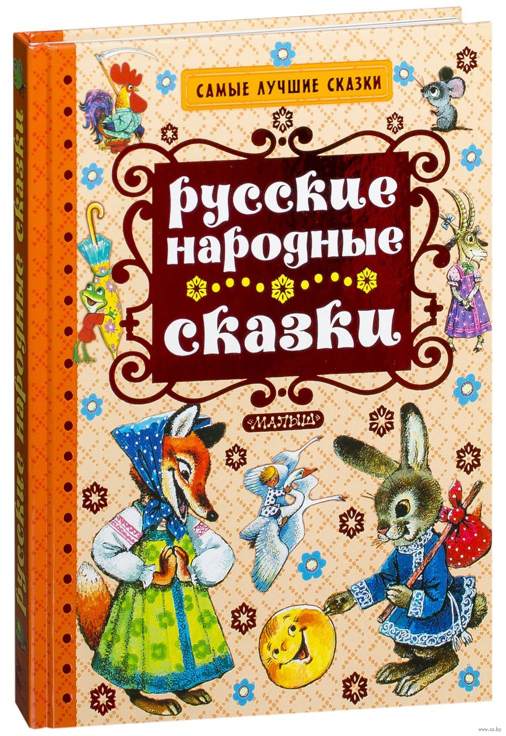 Сказки русские народные 24 фотография