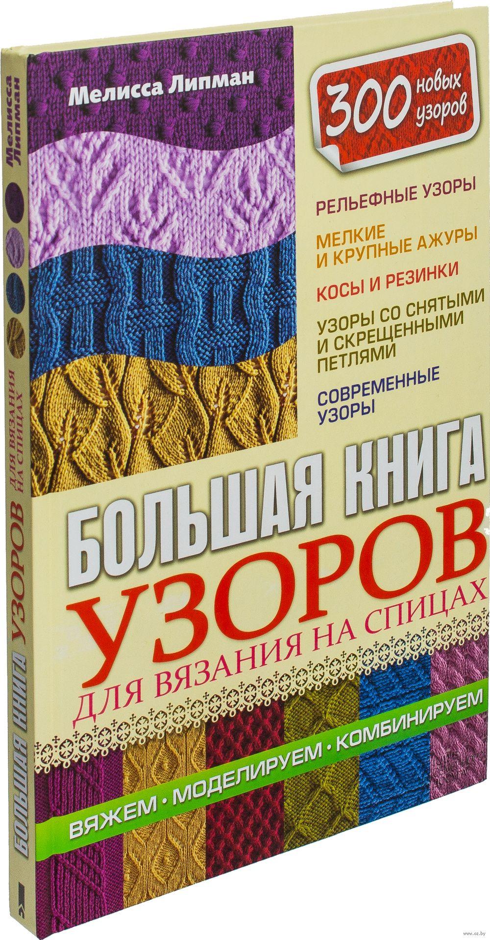 Книги по вязанию спицами скачать бесплатно
