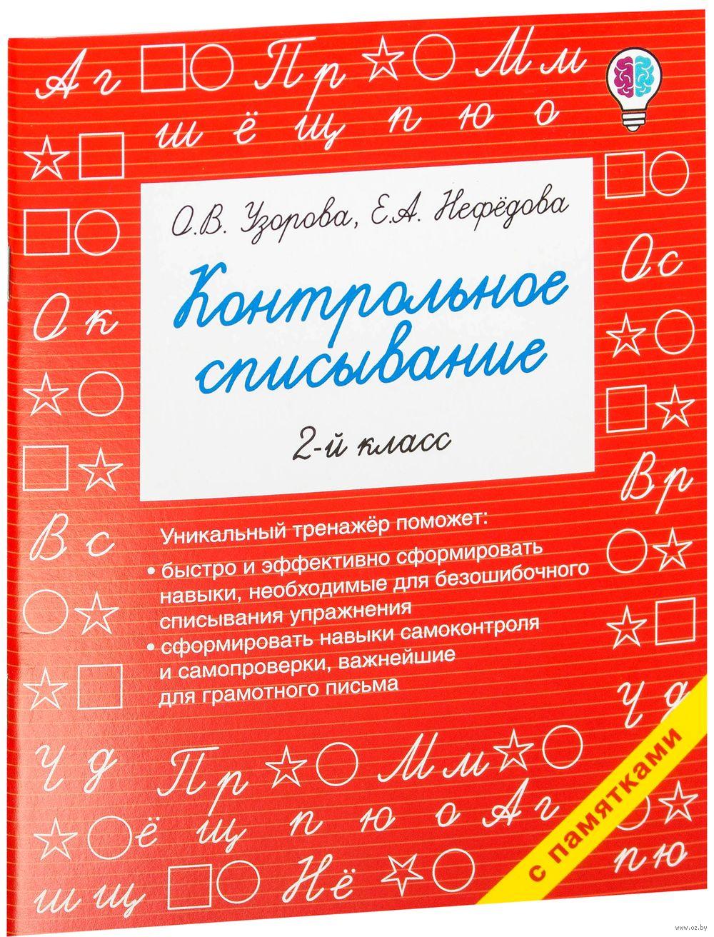 Контрольное списывание класс Елена Нефедова Ольга Узорова  Контрольное списывание 2 класс фото картинка