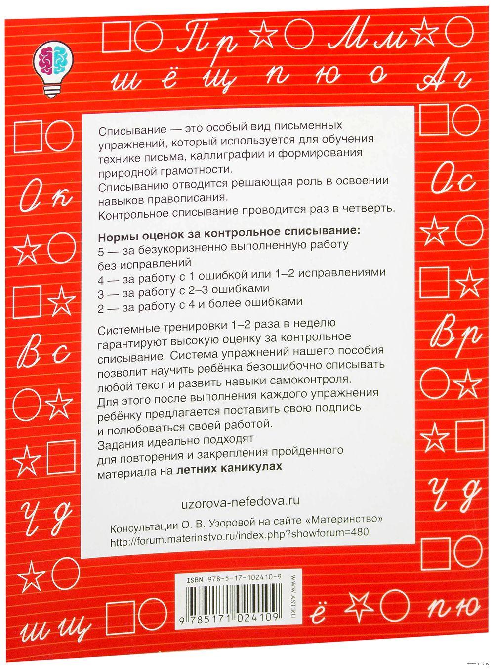 Контрольное списывание класс Елена Нефедова Ольга Узорова   Контрольное списывание 2 класс фото картинка 6