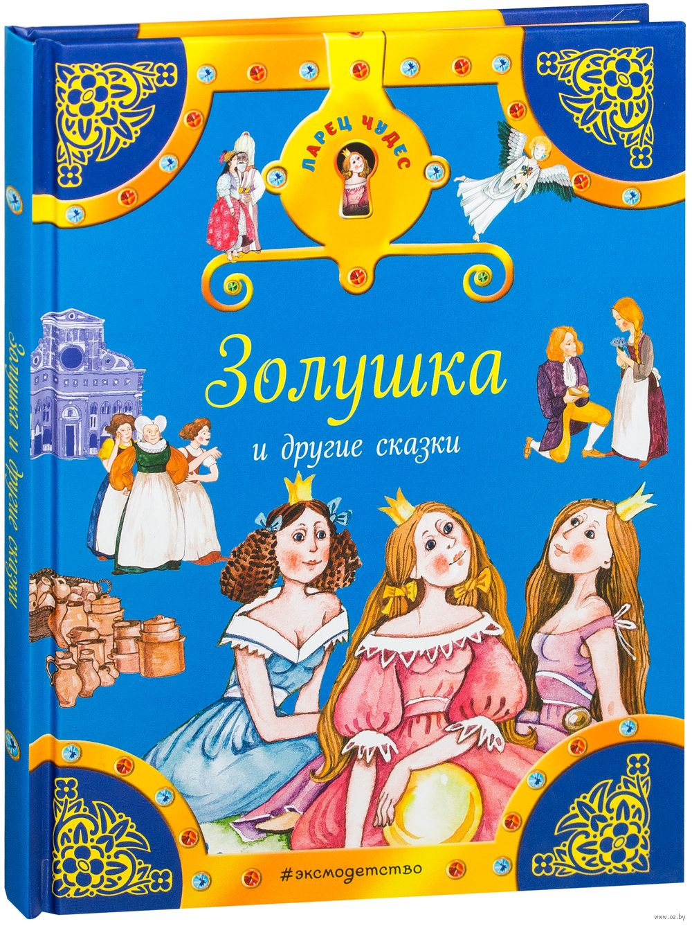 cinderella brothers grimm and traditional fairy tale essay Analysis of grimm's cinderella essay the fairy tale cinderella cinderella and the feminist struggle for independence essay reader the brothers' grimm.