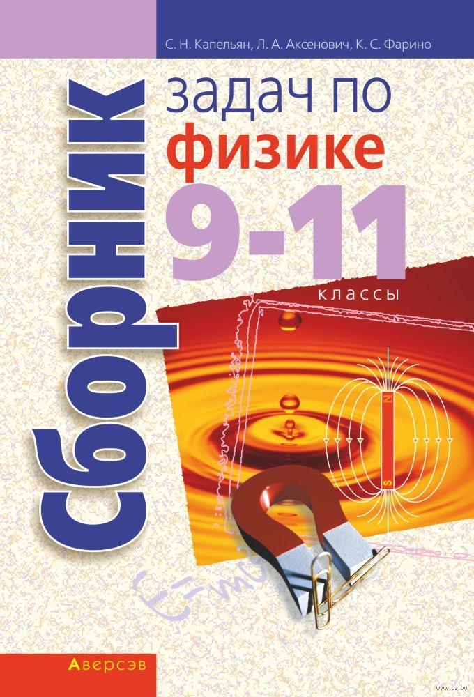 Гдз по сборнику физики 9-11 класс