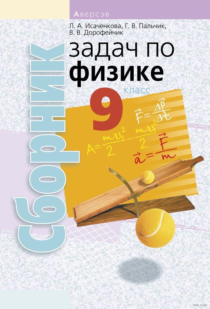 решебник по физике 9 класс сборник