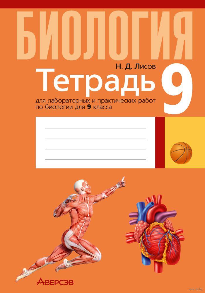 Учебник по биологии 9 класс мащенко борисов 2011