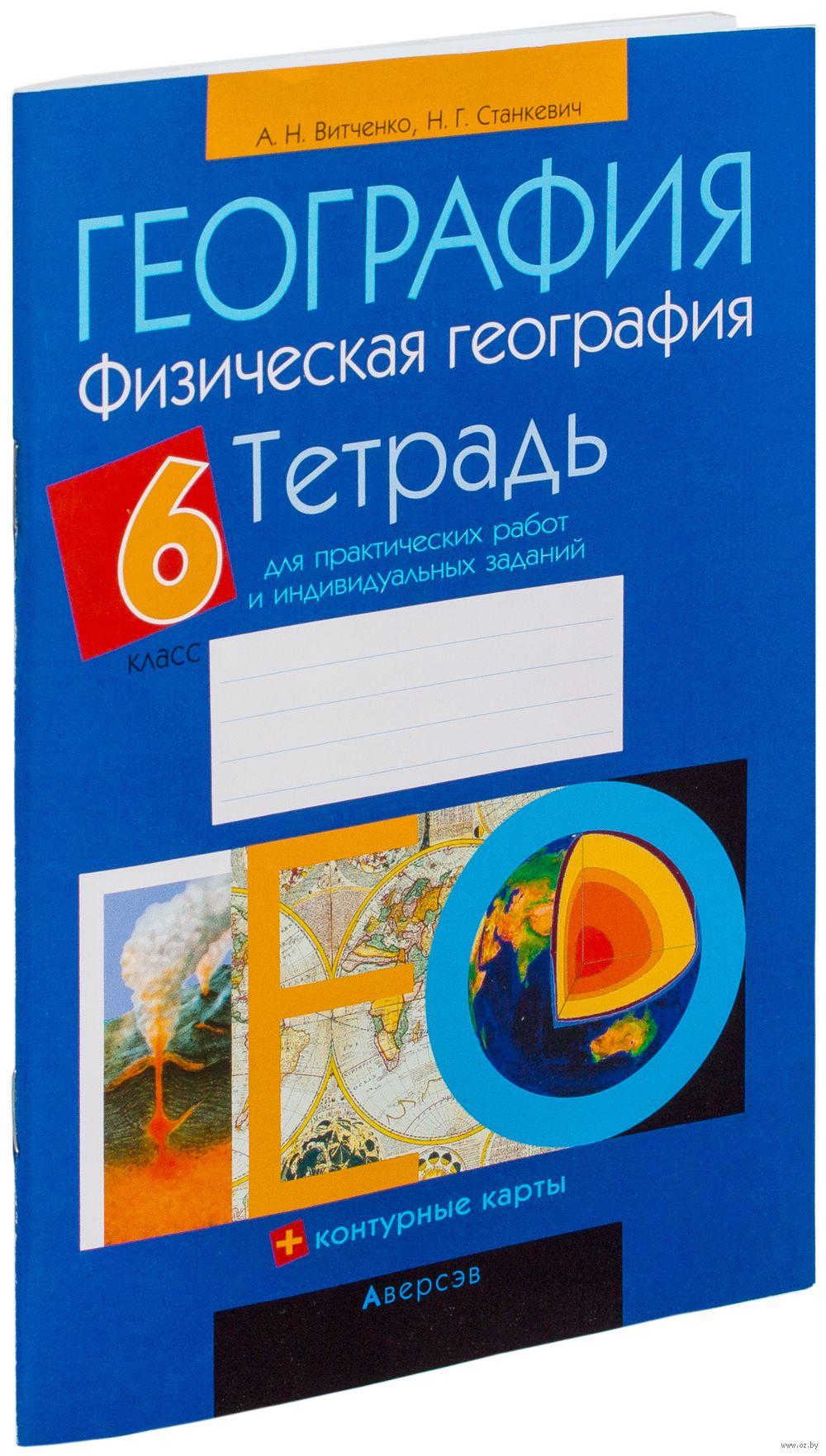 Ответы к рабочей тетради по географии 6 класс витченко обух станкевич