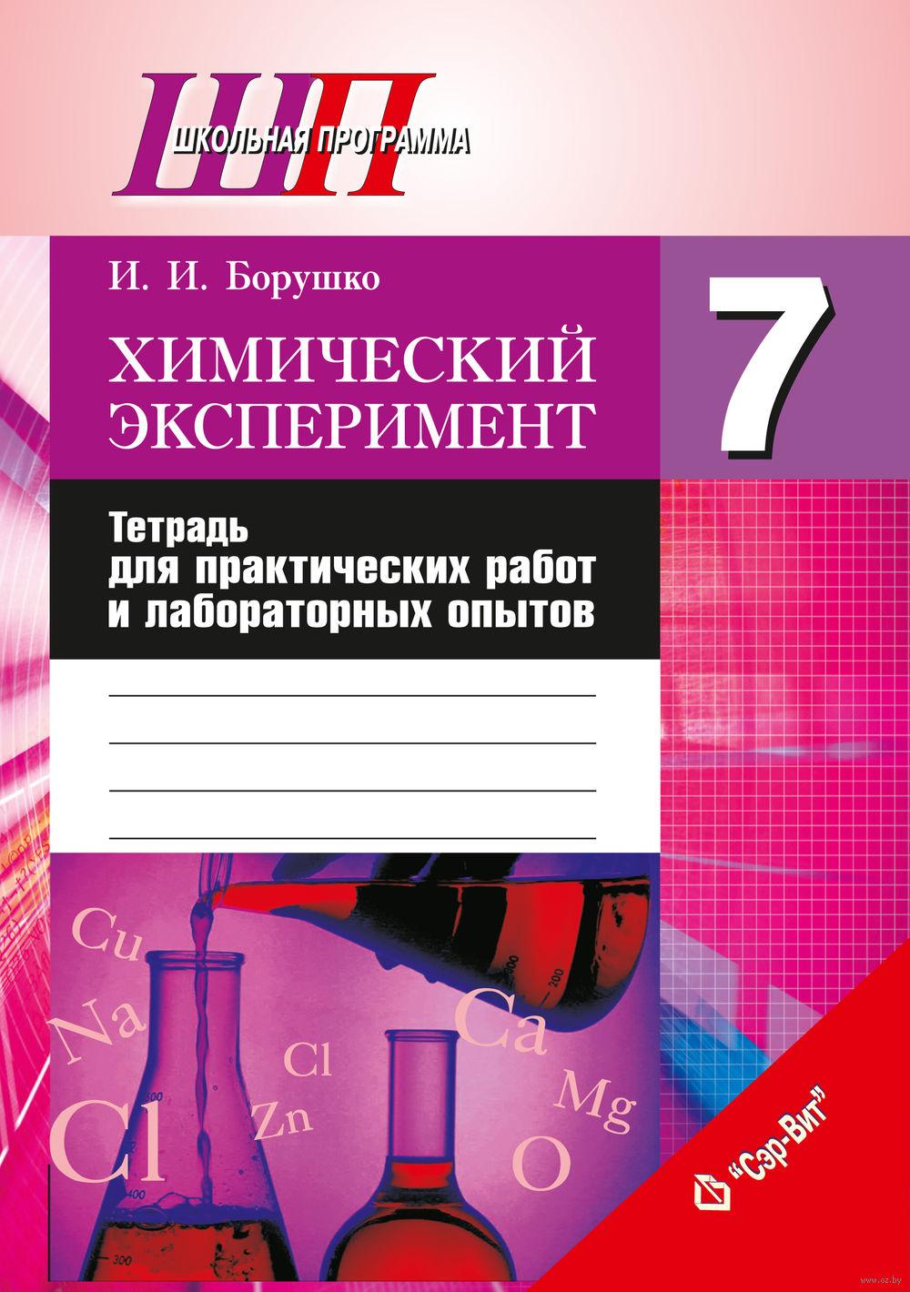 Химический эксперимент 11 класс тетрадь для лабораторных опытов борушко по химии