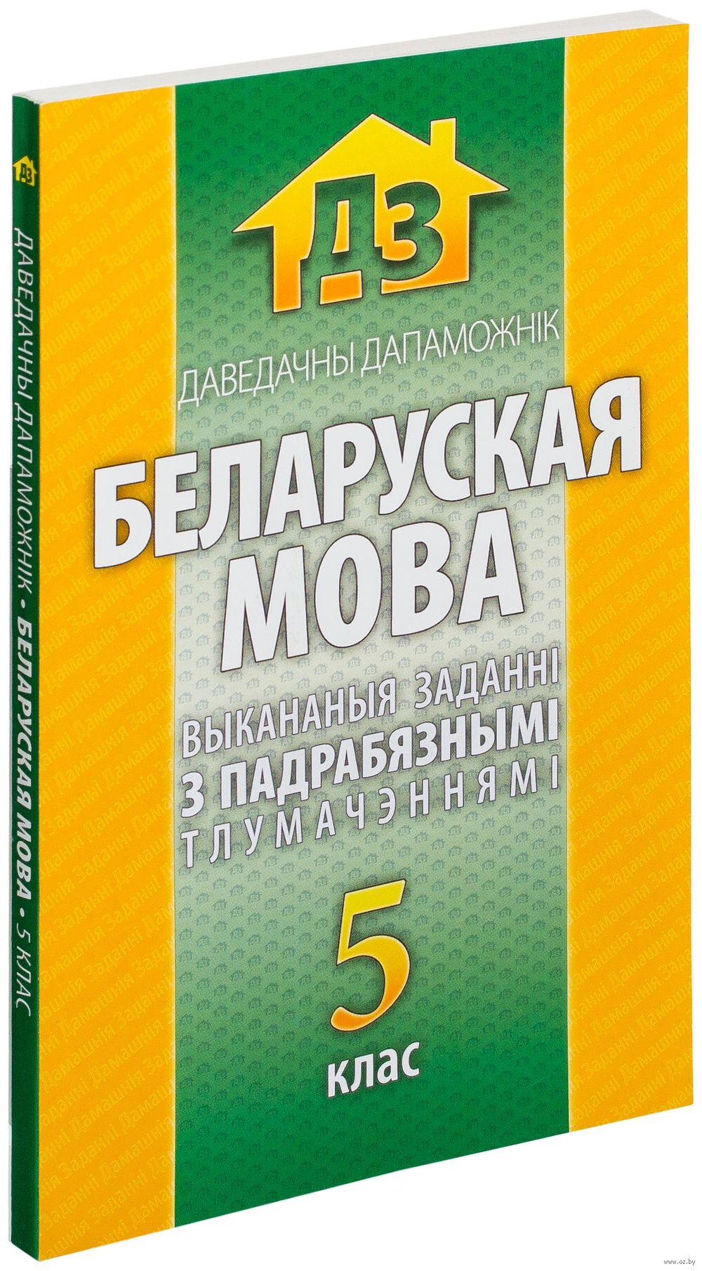 Решебник белaрускaй мове 5 клaс