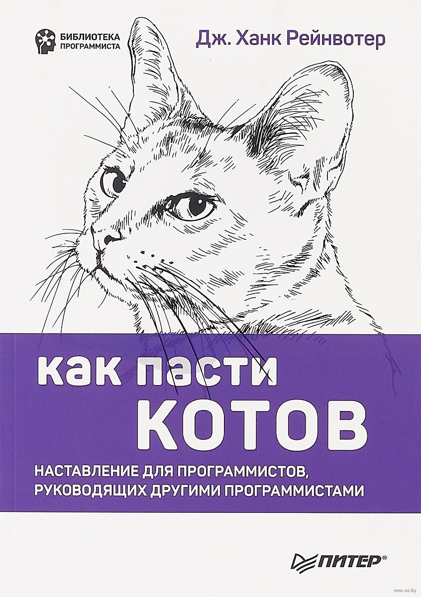 Как пасти котов скачать pdf