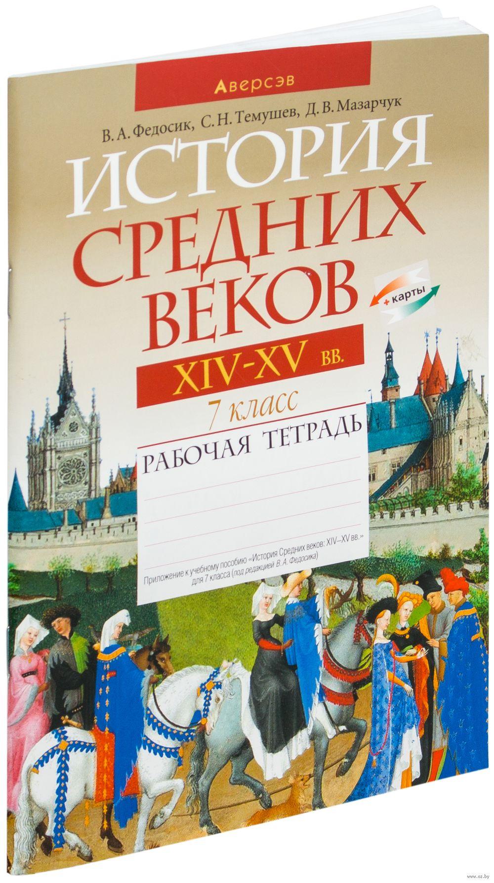 Решебник на рабочую тетрадь 7 класса по историе в.а.федосик издательствоаверсэв 2018минск