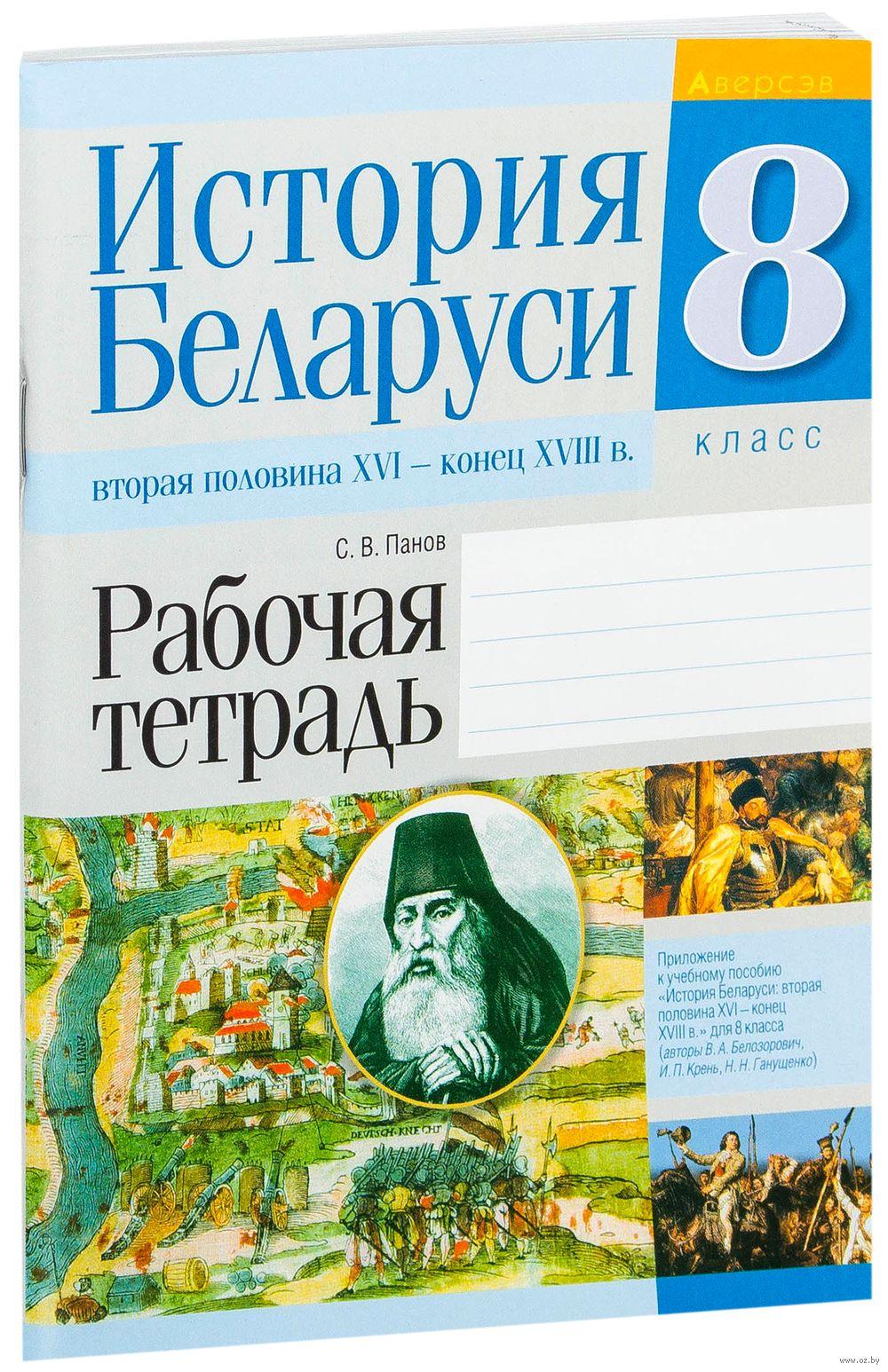 Гдз 8 класс история белоруссии