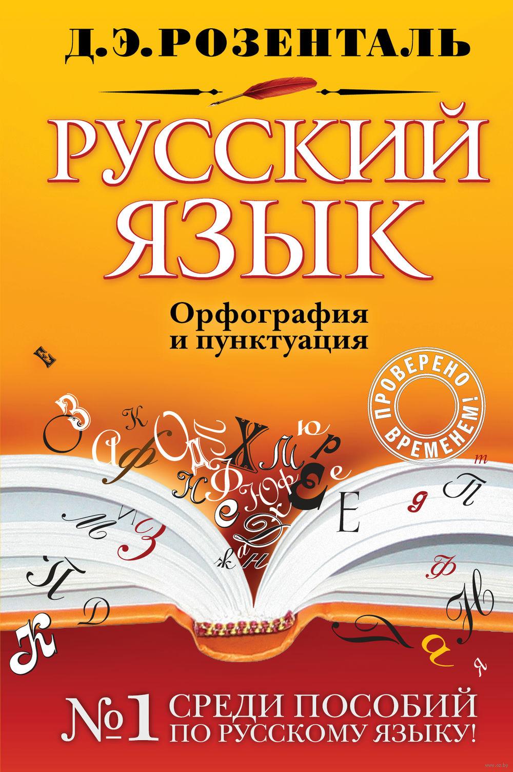 теперь картой учебник по русскому языку розенталь Агабекян)